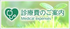 診療費のご案内 Medical expenses