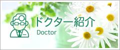 スタッフ紹介 Doctor & Staff