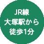 JR線大塚駅から徒歩1分