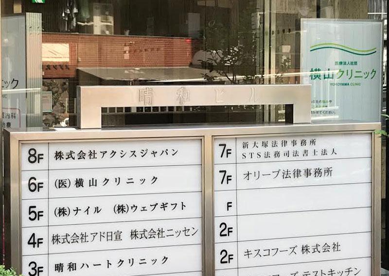 横山クリニック_看板
